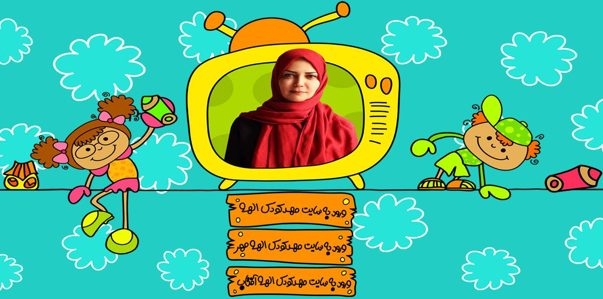 طراحی وب سایت مهد کودک الهه رضایی