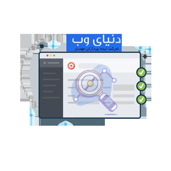 آشنایی بیشتر با بهینه سازی وب سایت