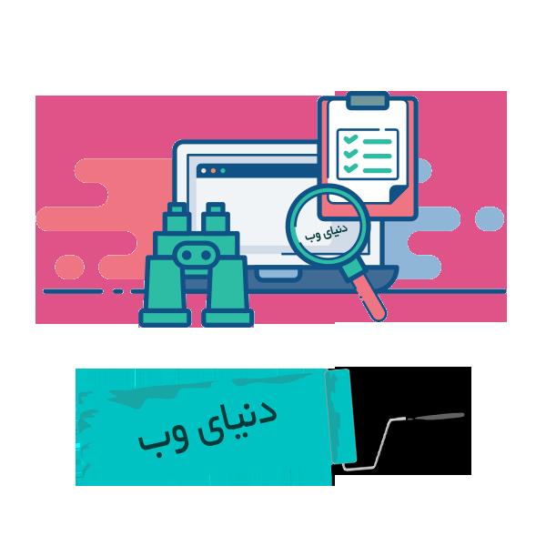 تعریف کلی بهینه سازی وب سایت