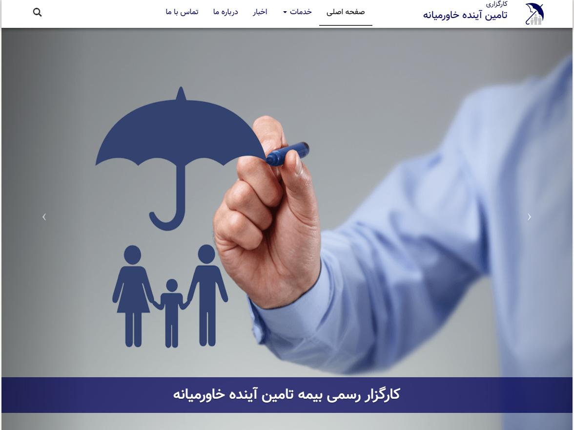 طراحی وب سایت کارگزاری بیمه تأمین آینده