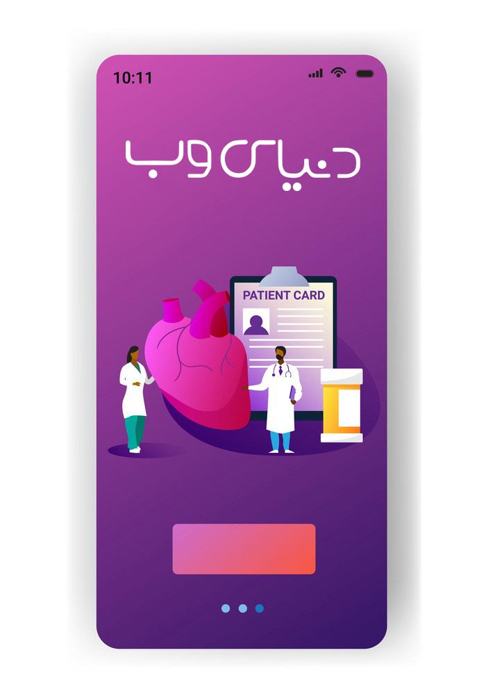 چرا شما نیاز به اپلیکیشن پزشکی اختصاصی دارید؟